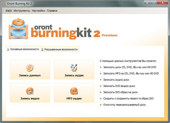 Oront Burning Kit v2.8 Premium