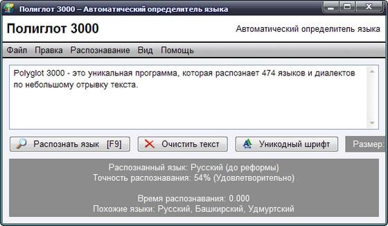Polyglot 3000 v3.48