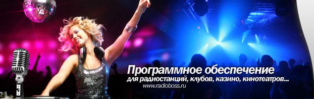 RadioBOSS v4.1.0.483