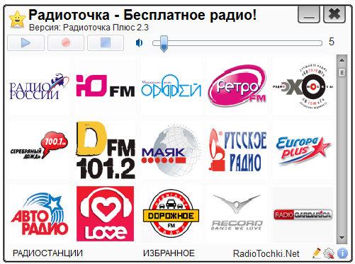 Радиоточка v2.3