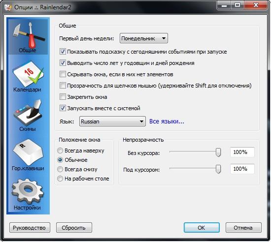 Rainlendar Lite v2.9 Build 111