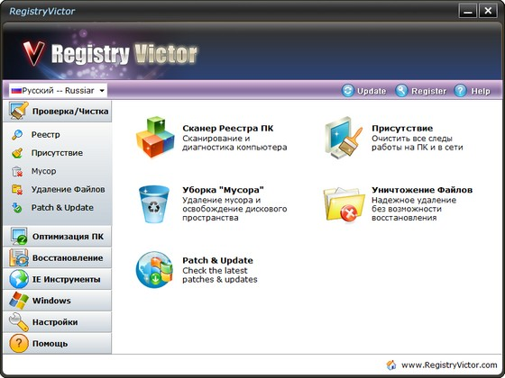Registry Victor v6.0.9.26