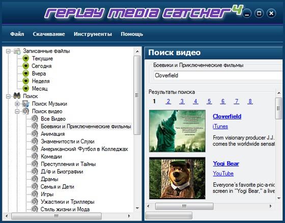 Replay Media Catcher v4.0.14