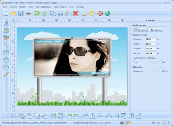 RonyaSoft Poster Designer v2.01.23
