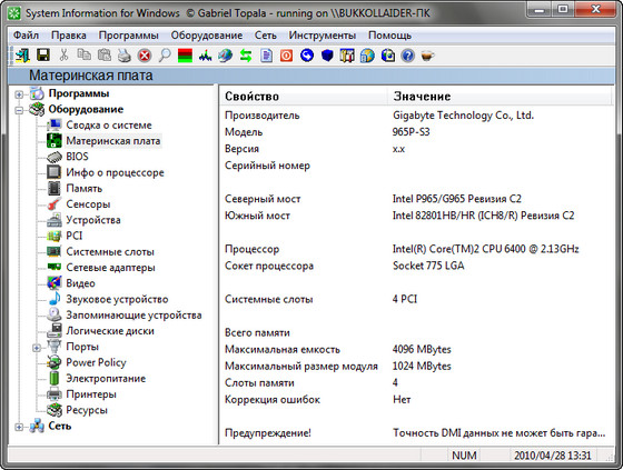 SIW (System Info) v2010.10.21 Business Version
