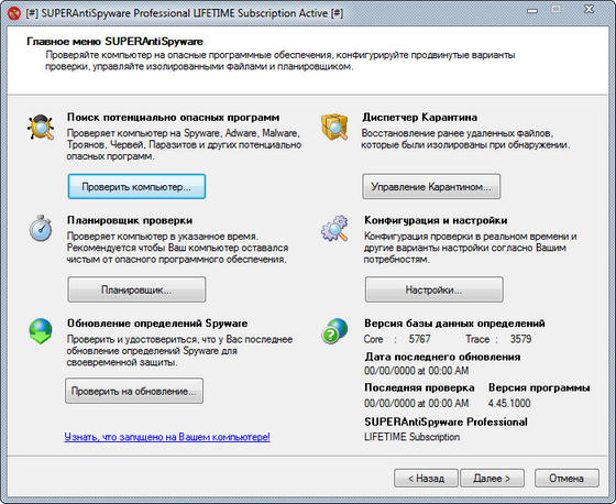SUPERAntiSpyware Pro v4.45.1000 Final