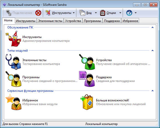 SiSoftware Sandra Lite 2011.7 v17.64
