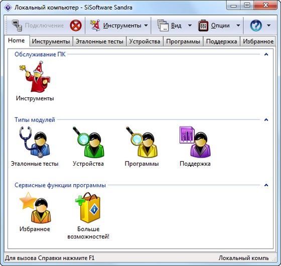 SiSoftware Sandra Lite 2011 v17.25