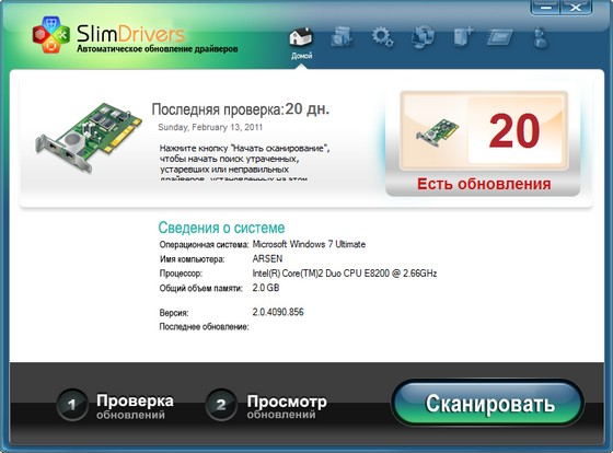 SlimDrivers v2.0.4090 Build 856