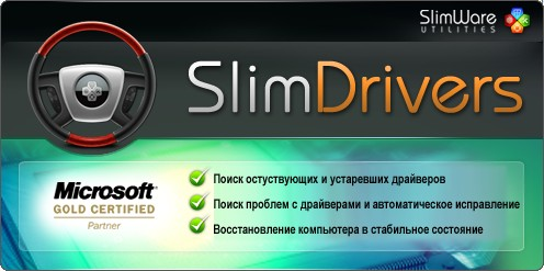 SlimDrivers v2.0.4103 Build 496