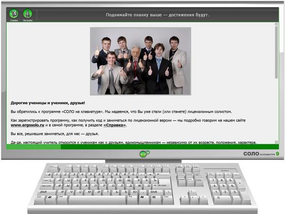 Соло на клавиатуре v9.0.5.35