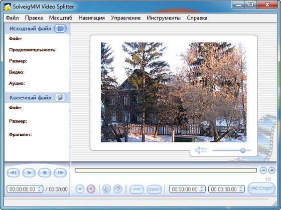 SolveigMM Video Splitter v2.5.1109.26 Final