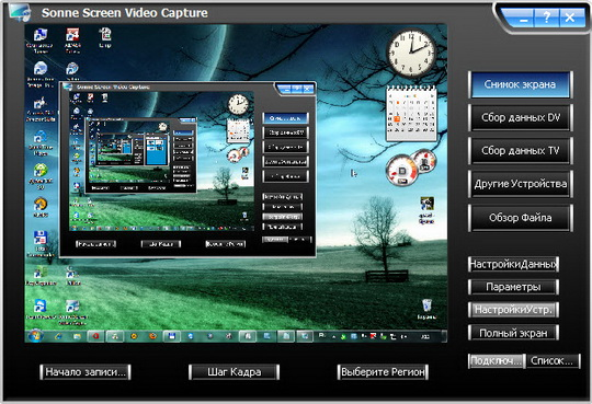Sonne Screen Video Capture v7.1.0.600