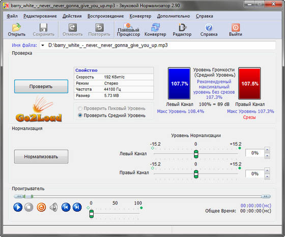 Sound Normalizer v2.90 Final
