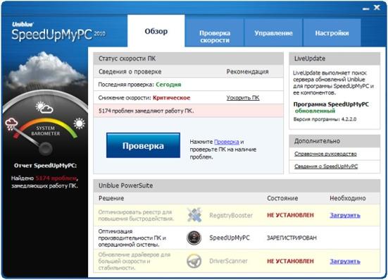 SpeedUpMyPC 2010 v4.2.2.0