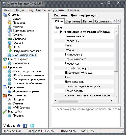 System Explorer v2.4.0
