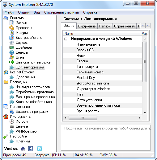 System Explorer v2.4.1