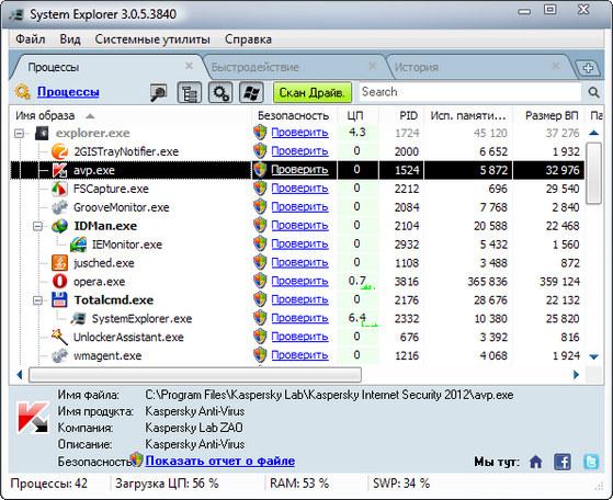 System Explorer v3.0.5
