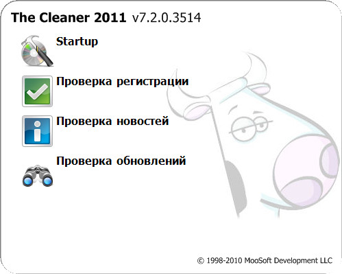 The Cleaner 2011 v7.2.0.3514