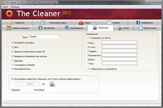 The Cleaner 2012 v8.0.0.1062