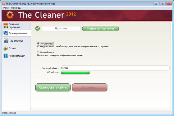 The Cleaner 2012 v8.0.0.1080