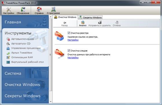 TweakNow PowerPack 2010 v2.3.2