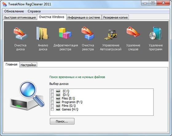 TweakNow RegCleaner v6.0