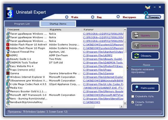 Uninstall Expert v3.0.1.2211