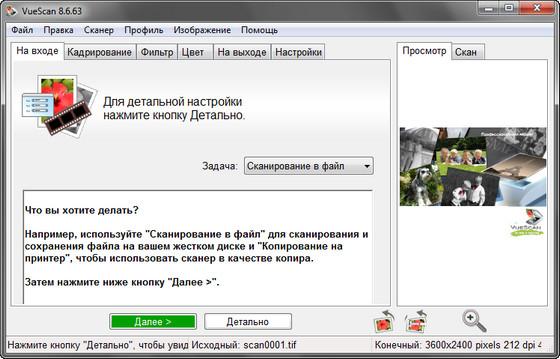 VueScan v8.6.63