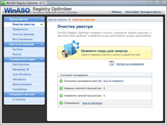 WinASO Registry Optimizer v4.7.2