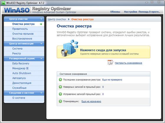 WinASO Registry Optimizer v4.7.2