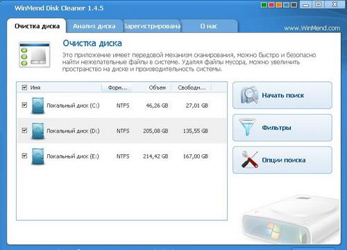 WinMend Disk Cleaner v1.4.5