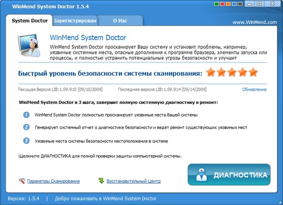 WinMend System Doctor v1.5.4