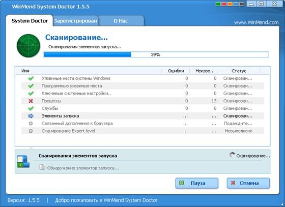 WinMend System Doctor v1.5.5