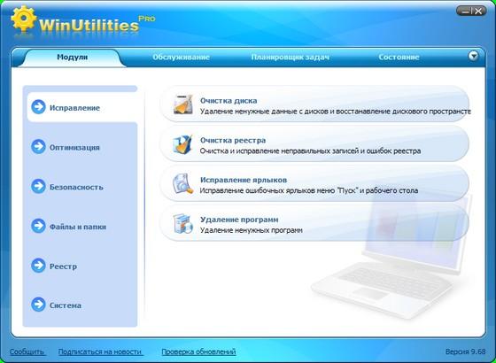 WinUtilities Pro v9.68