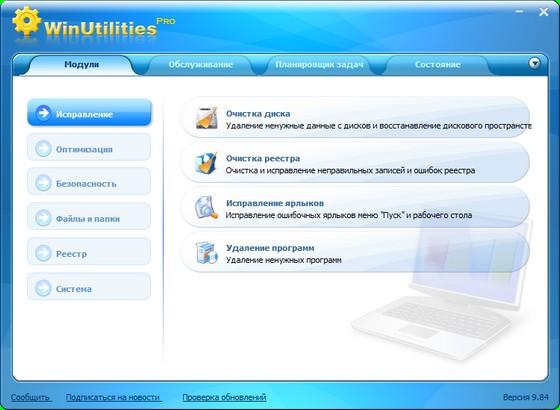 WinUtilities Pro v9.84