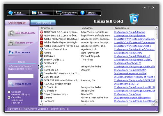 WindowsCare Uninstall Gold v2.0.2.163