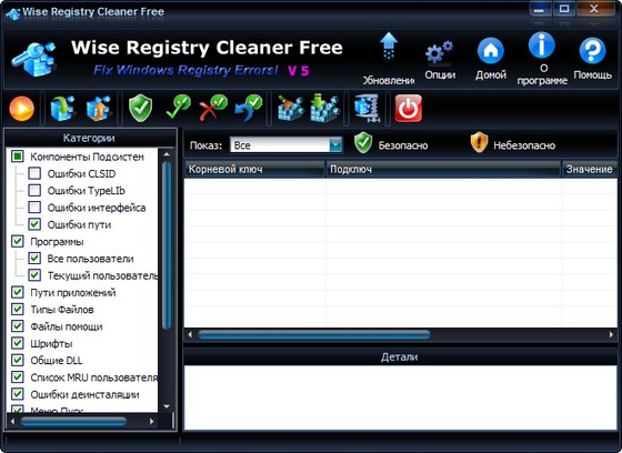Wise Registry Cleaner Free v5.33 Build 259