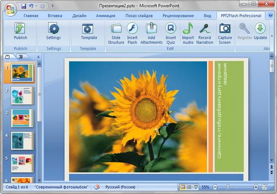 Wondershare PPT2Flash Professional v5.6.6