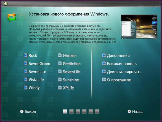 XPLife v6.3 Lite