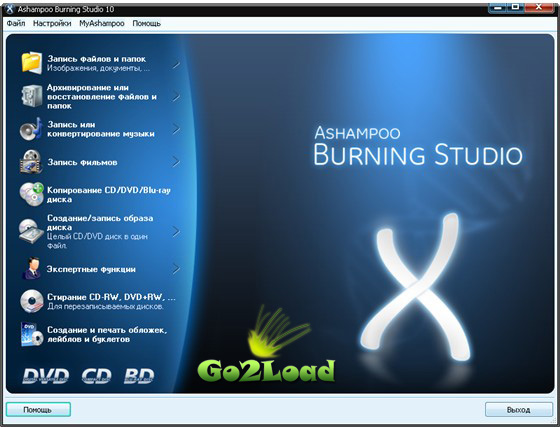 Portable Ashampoo Burning Studio v10.0.1