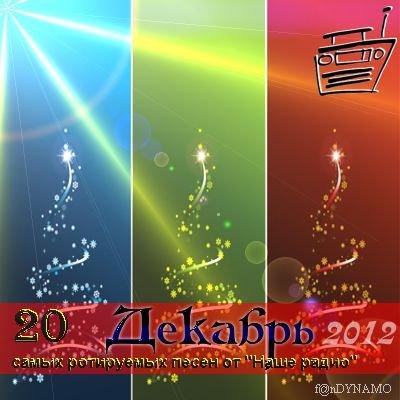 20 самых ротируемых песен Наше радио (декабрь) (2012)