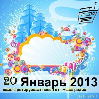 20 самых ротируемых песен Наше радио (январь) (2013)
