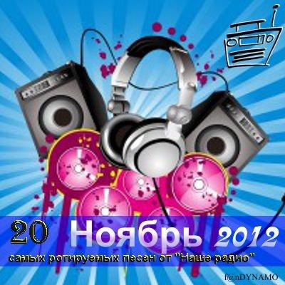 VA - 20 самых ротируемых песен Наше радио (ноябрь) (2012)