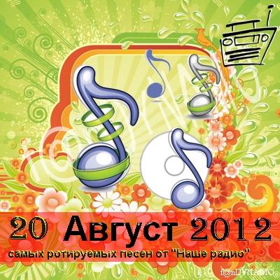 20 самых ротируемых песен Наше радио (август 2012)