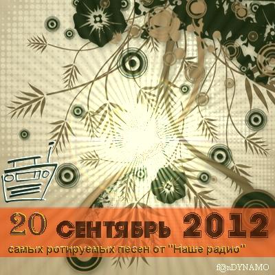 20 самых ротируемых песен Наше радио (сентябрь) (2012)