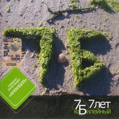 7Б - 7лет. Юбилейный (2008)