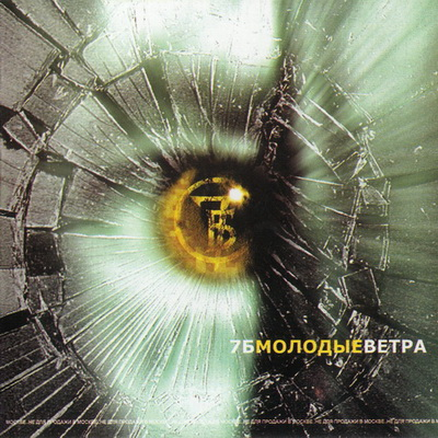 7Б - Молодые ветра (2001)