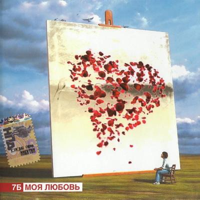 7Б - Моя любовь (2007)