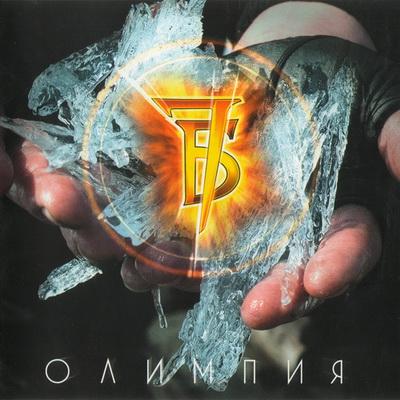 7Б - Олимпия (2010)